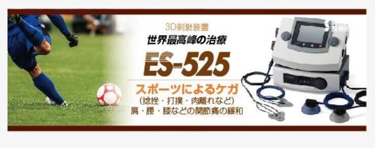 ES-525 電気治療器